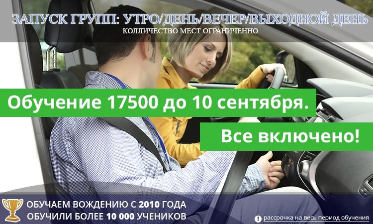 автошкола обучение орел водительское удостоверение