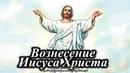 Вознесение. Посмертные чудеса Иисуса Христа. Ascension. Death Wonders of Jesus Christ