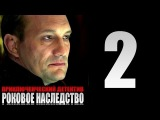 Роковое наследство 2 серия / Параллельная жизнь (2014) Приключенческий детектив фильм сериал