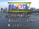 Mecha-ike 2018.03.31 - 5H10MSP The Final Episode Part 1 めちゃ²イケてるッ! 最終回 22年間の感謝を込めて最後はみんなで空高く舞い上がれスペシャル!!