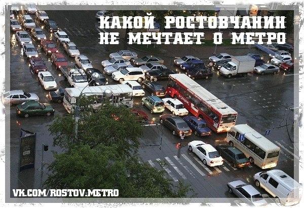 РОСТОВСКОЕ МЕТРО