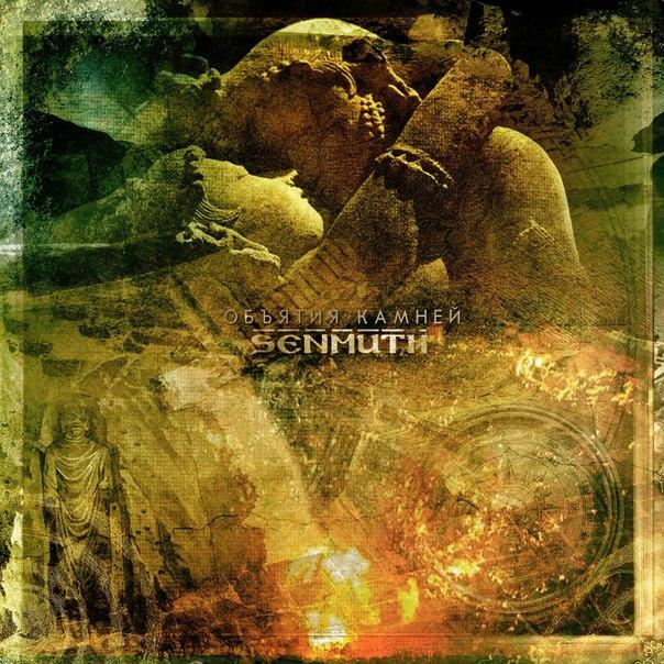 Senmuth - Обьятия Камней (2012)