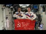 Космонавты А. Шкаплеров и О. Артемьев с борта МКС поздравляют россиян с Днем Победы!.mp4