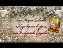 Надо верить в чудеса или Рождество в деревне