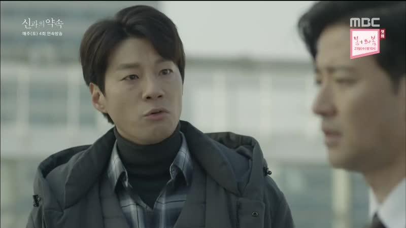 MBC 주말특별기획 [신과의 약속] 29-32회 (토) 2019-01-19 밤9시05분