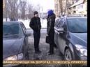 В Тольятти набирает обороты проект Взаимопомощь на дорогах. Mayday