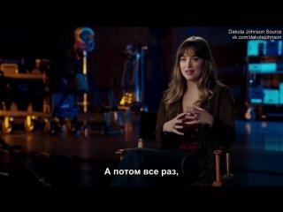 Интервью Дакоты в рамках промоушена  Ничего хорошего в отеле Эль-Рояль русские субтитры