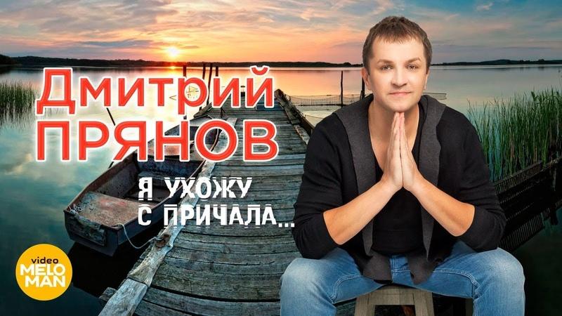 Дмитрий Прянов Я ухожу с причала Official Video 2018