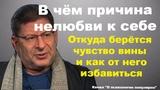 Михаил Лабковский психолог - В чём причина нелюбви к себе. Откуда берётся чувство вины.
