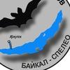 """Иркутский клуб спелеологов """"Байкал-Спелео"""""""