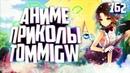 Аниме приколы под Музыку   Anime Crack   162   Живой?)