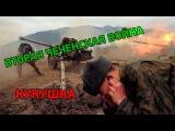Вторая Чеченская Война  Кукушка