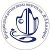 Детская школа искусств им. М. А.Балакирева/Птз