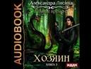 2001434 Glava 01 Аудиокнига Лисина Александра Темные времена Книга 3 Хозяин