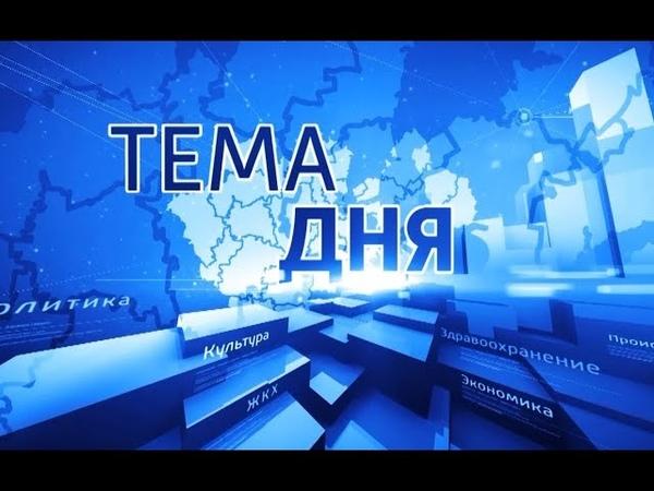 Тема дня Ассоциации ТОС региона - 14.01.19