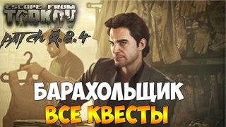 Escape From Tarkov ► Все задания барахольщика и советы по их прохождению