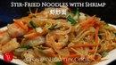 Chinese Stir Fried Noodles with Shrimp 虾炒面 中文字幕 Eng Sub