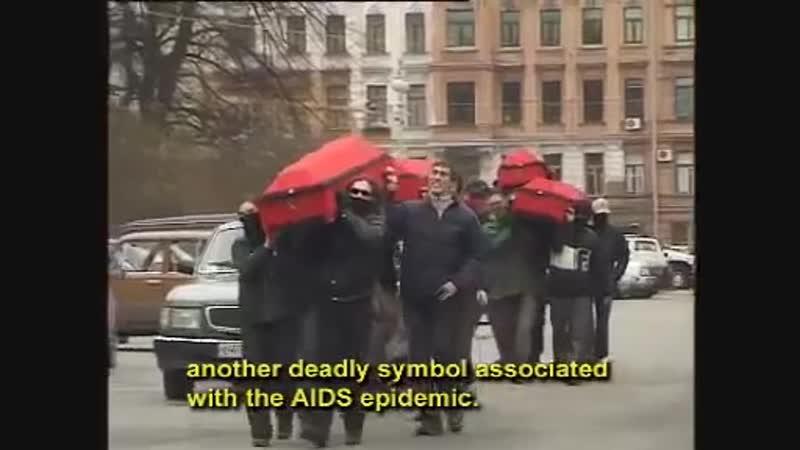 Front AIDS Смольный