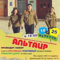 """МСОП """"Альтаир"""" проводит набор!!!!!"""