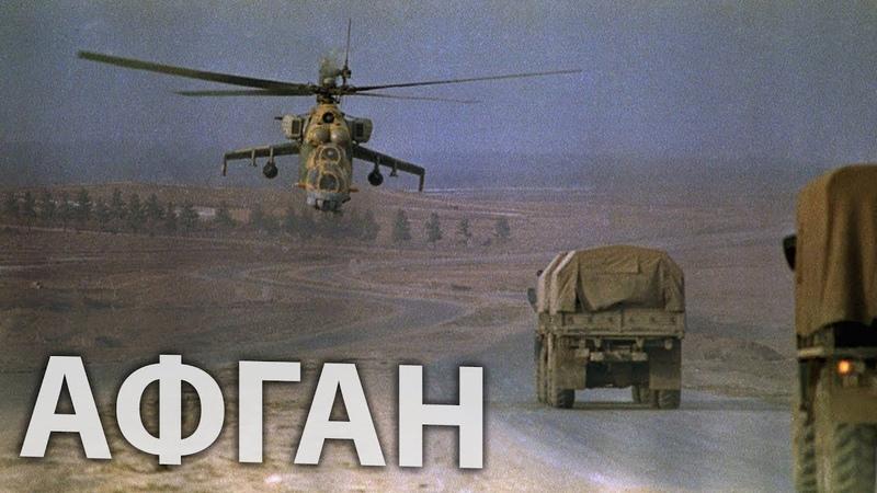 Афган