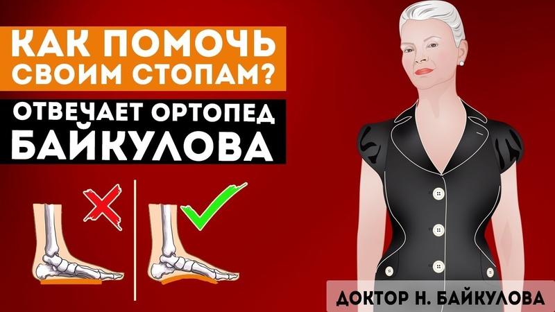 Как помочь своим стопам Отвечает ортопед Н.Г. Байкулова