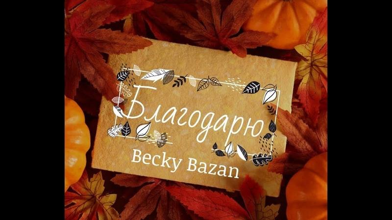 ХРИСТИАНСКАЯ ПЕСНЯ БЛАГОДАРЮ Becky Bazan