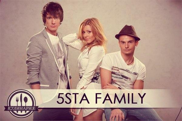 Трислова 5Sta Famuly