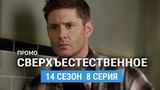 Сверхъестественное 14 сезон 8 серия Промо (Русская Озвучка)