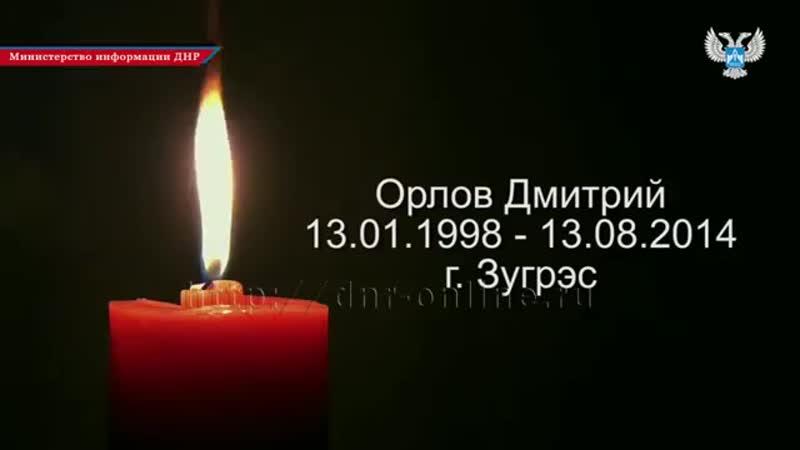 Погибшие дети Донбасса - Орлов Дмитрий г. Зугрэс