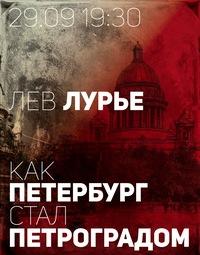ЛУРЬЕ Как Петербург стал Петроградами - 29.09