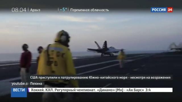 Новости на Россия 24 • Противостояние Китая и США в южных морях нарастает