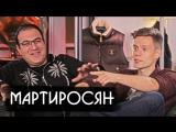 Мартиросян - о рэпе, Хованском и танце с Медведевым - вДудь #28