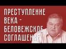 Евгений Спицын. Преступление века - Беловежское соглашение.