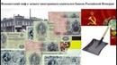 Русские банки. Неосоветский миф о том, что в Российской Империи банки принадлежали иностранцам