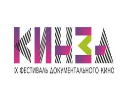 Афиша Тюмень КинЗА 2018