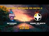 Матч по DOTA 2: Одинцово - Балашиха
