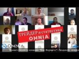 Торговый Бот Omnia - Доказательство реальности торгов! 43 млн $ за месяц только на 1 из аккаунтов!