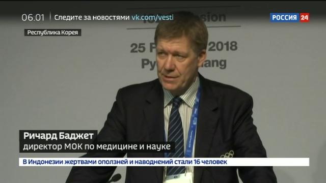 Новости на Россия 24 • МОК речи о систематических нарушениях антидопинговых правил в сборной России нет