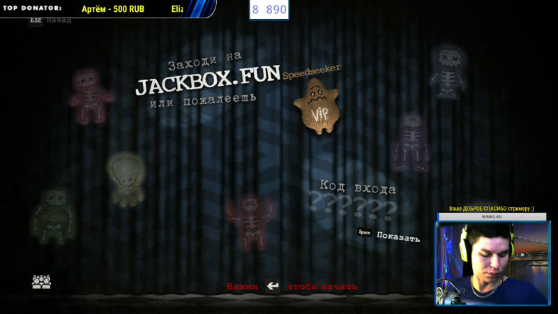 The Jackbox Party Pack 3 and 4 STREAM НОВЫЕ РЕЖИМЫ