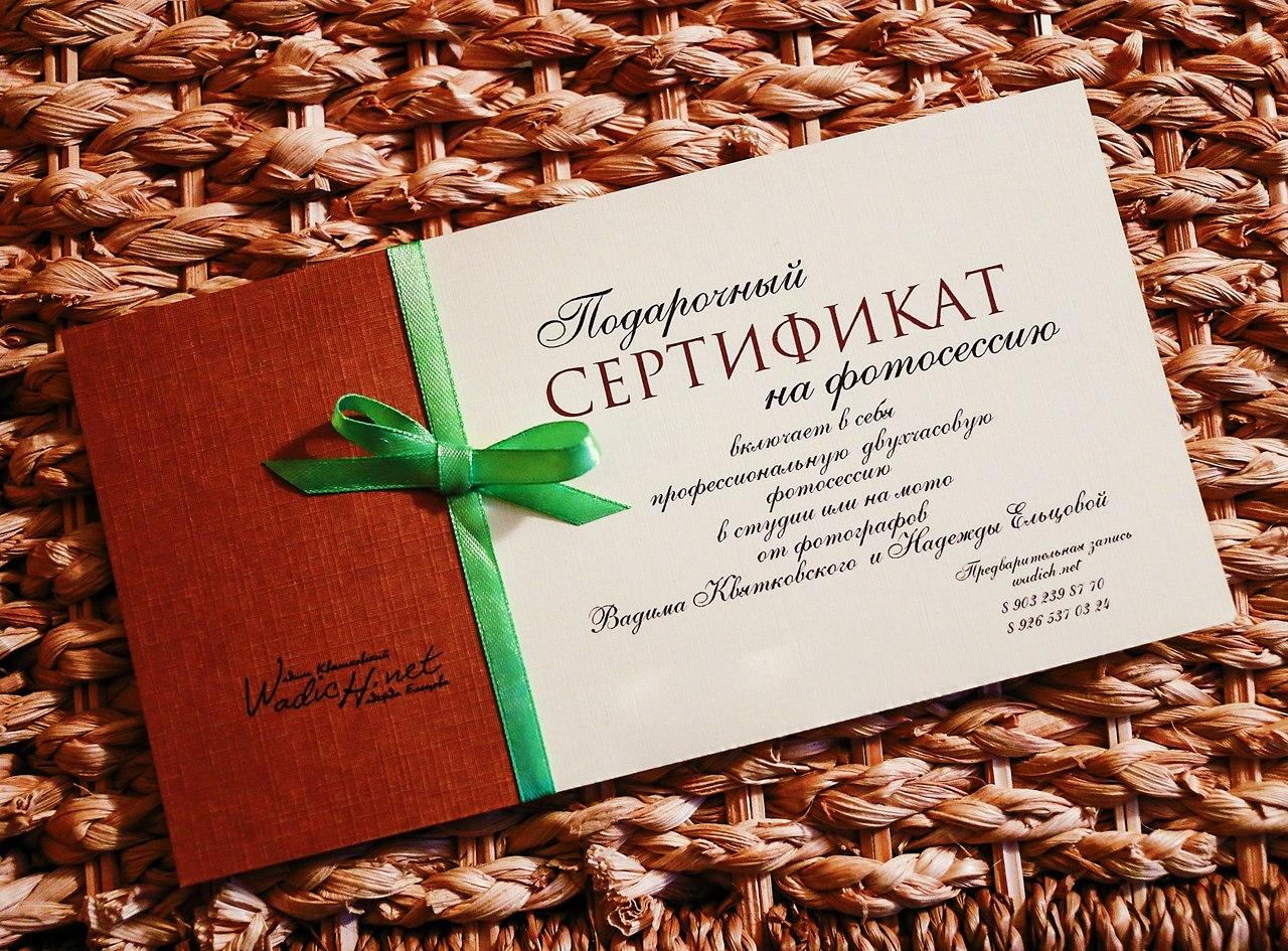 Сертификат на фотосессию в подарок спб 55