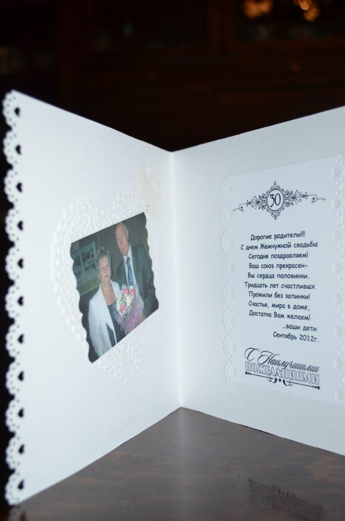 Поздравления в прозе к жемчужной свадьбе 2