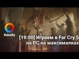 [19:00] Играем в Far Cry 5 на ПК на максимальных настройках