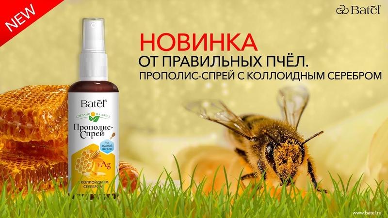 Новинка от правильных пчёл. Прополис-спрей с коллоидным серебром