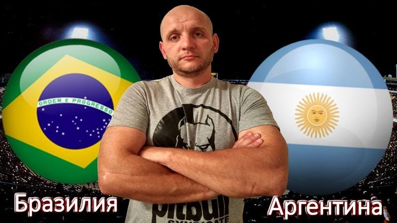 Бразилия - Аргентина / Прогноз и ставки на футбол / Лига Наций УЕФА