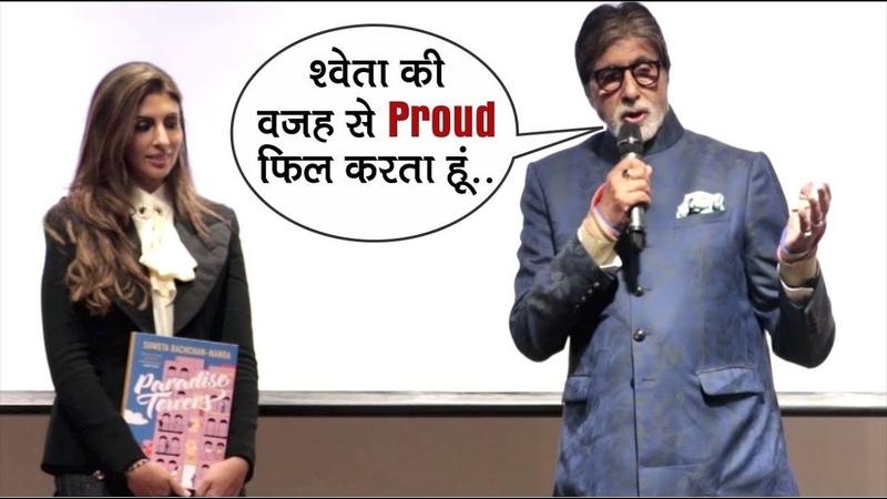 Shweta Bachchan Par Proud Feel Karte Hain Amitabh Bachchan Paradise Towers