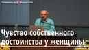 Торсунов О.Г. Чувство собственного достоинства у женщины