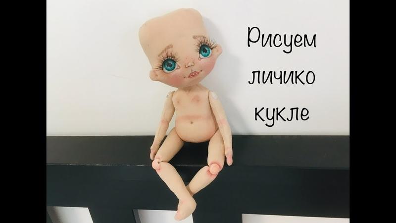 Рисуем лицо текстильной кукле   Текстильная кукла МК