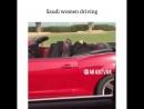 Сауди женщины за рулем