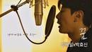 오늘 밤 내가 꾸고 싶은 꿈은 . 박효신(Park hyo shin)x정재일(Jung jae il) ′꿈′♪ 너의 노래는(Your Song) 1회