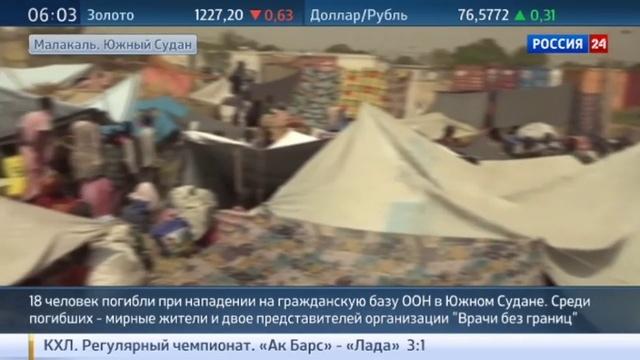 Новости на Россия 24 • В Южном Судане разгромлен лагерь Врачей без границ